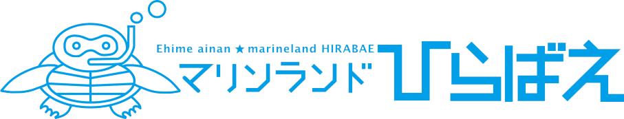 マリンランドひらばえ|愛媛県 南予の観光やマリンレジャー スキューバダイビング 釣り