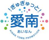 愛南町ホームページ